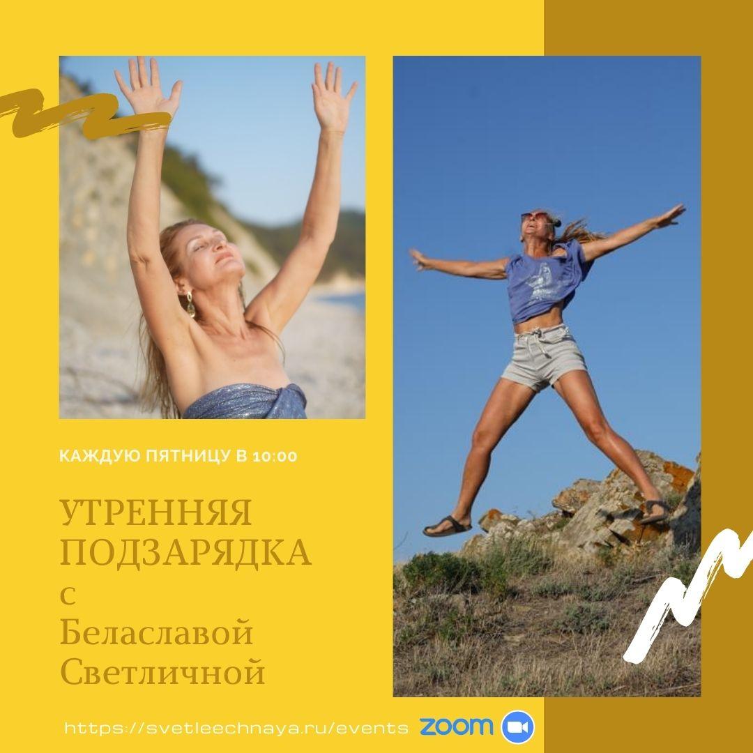 Утренняя подзарядка с Белаславой Светличной 01.10