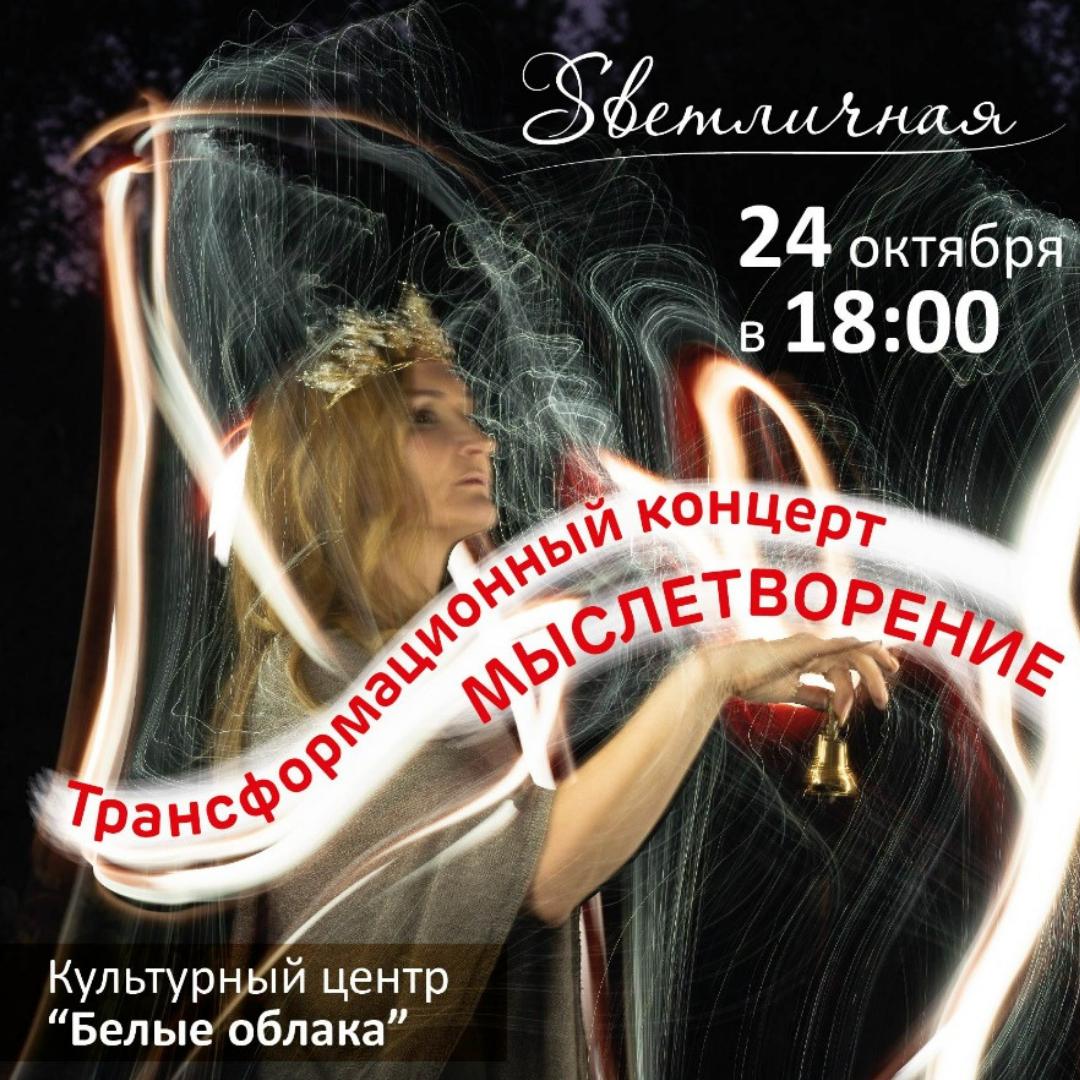 Трансформационный концерт МЫСЛЕТВОРЕНИЕ
